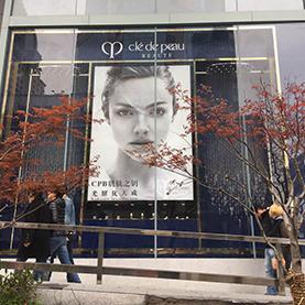cle de peau BEAUTE Radiance Window Display Shanghai Yaohan